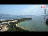 放眼天然海灣 - 馬鞍山《迎海.星灣》(國語)