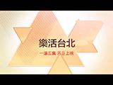 《樂活台北》特輯預告片