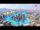 台北罕有重劃區-《內湖五期》航拍影片