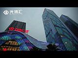 廣東《光博匯及華僑國際公寓》發展商影片