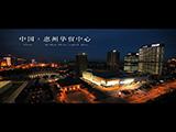 惠州《華貿中心》宣傳影片
