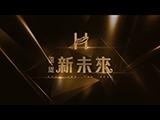 台灣遠雄《新未來》發展商影片