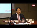 2018年香港樓市展望-經濟向上 樓市穩升