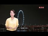 海外尋寶 - 新加坡《Marina One Residences》第1集 (物業編號:667)