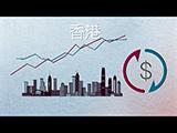 大灣區特輯- 第三集 - 專長及定位