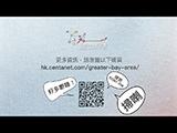 大灣區特輯- 第五集 - 中原大灣區指數